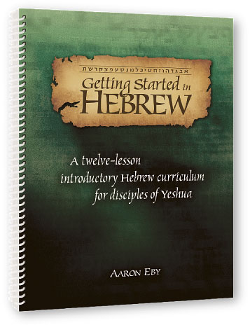 Hebrew :: Hebrew Learning - First Fruits of Zion | Resources Store