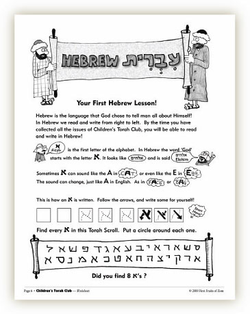 Children's Torah Club, Complete Volume