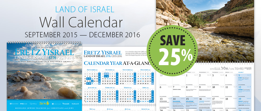 Land of Israel Wall Calendar